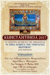 Κωνσταντίνεια 2017, το Ιερώτερο Κειμήλιο της Ορθοδοξίας