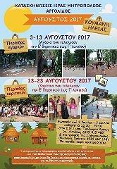 Κατασκηνώσεις από 3 έως 23 Αυγούστου 2017