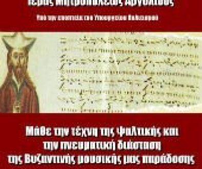 Σχολή Βυζαντινής