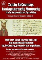 Συνεχίζονται οι εγγραφές στην Σχολή Βυζαντινής Μουσικής