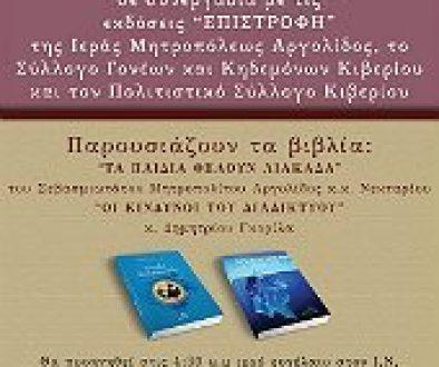 Παρουσίαση νέων βιβλίων