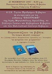Παρουσίαση δυο νέων βιβλίων των εκδόσεων «ΕΠΙΣΤΡΟΦΗ»