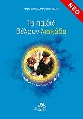 «Τα παιδιά θέλουν λιακάδα», το νέο βιβλίο του Σεβασμιωτάτου Μητροπολίτου Αργολίδος κ. Νεκταρίου
