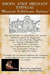 Μουσική εκδήλωση στην Ενορία Αγίου Νικολάου Πυργέλας