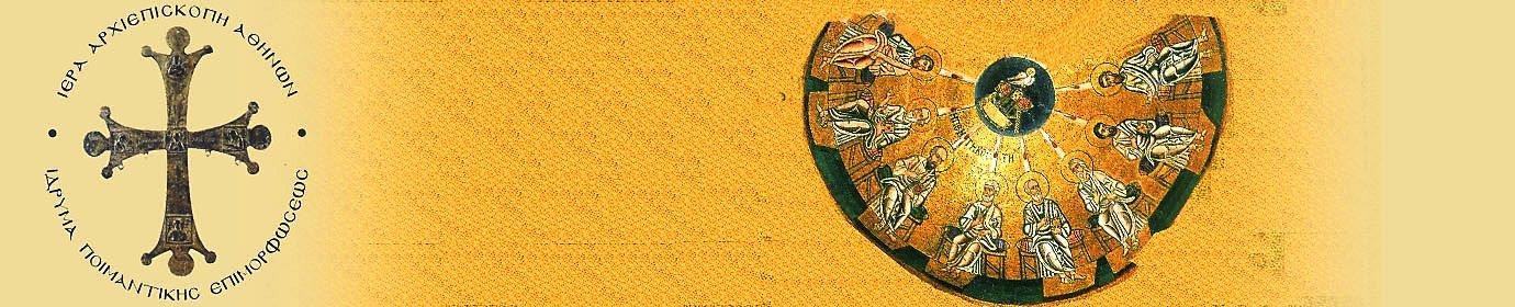 Πρόσκληση σε εκπαιδευτικά προγράμματα της Ι. Αρχιεπισκοπής Αθηνών