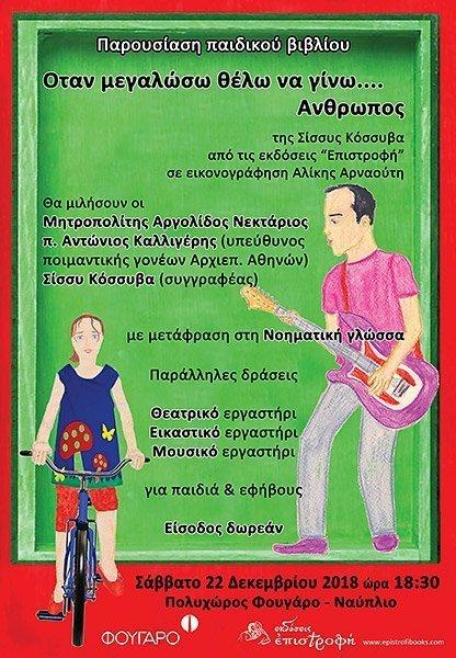 """Παρουσίαση παιδικού βιβλίου από τις εκδόσεις """"Επιστροφή""""."""