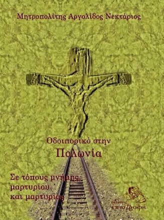 """""""Οδοιπορικό στην Πολωνία"""", το νέο βιβλίου του Σεβασμιωτάτου Μητροπολίτου Αργολίδος κ. Νεκταρίου"""