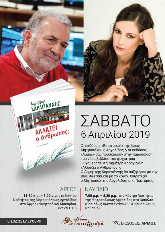 """Παρουσίαση βιβλίου από τις εκδόσεις """"Επιστροφή"""". Δ. Καραγιάννης – Β. Φλέσσα"""